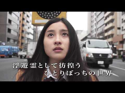 映画『赤々煉恋』予告編