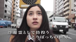 直木賞作家・朱川湊人の原作を基に、自殺をして肉体を持たない存在とな...
