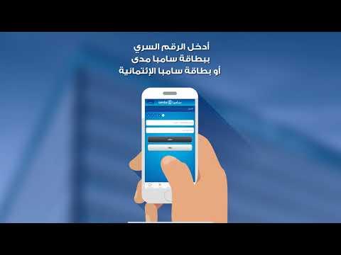 التسجيل في تطبيق سامبا موبايل Youtube