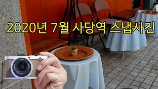 [서울 사람사는 동네] 사당역 스냅샷, 라이카X2(Se…
