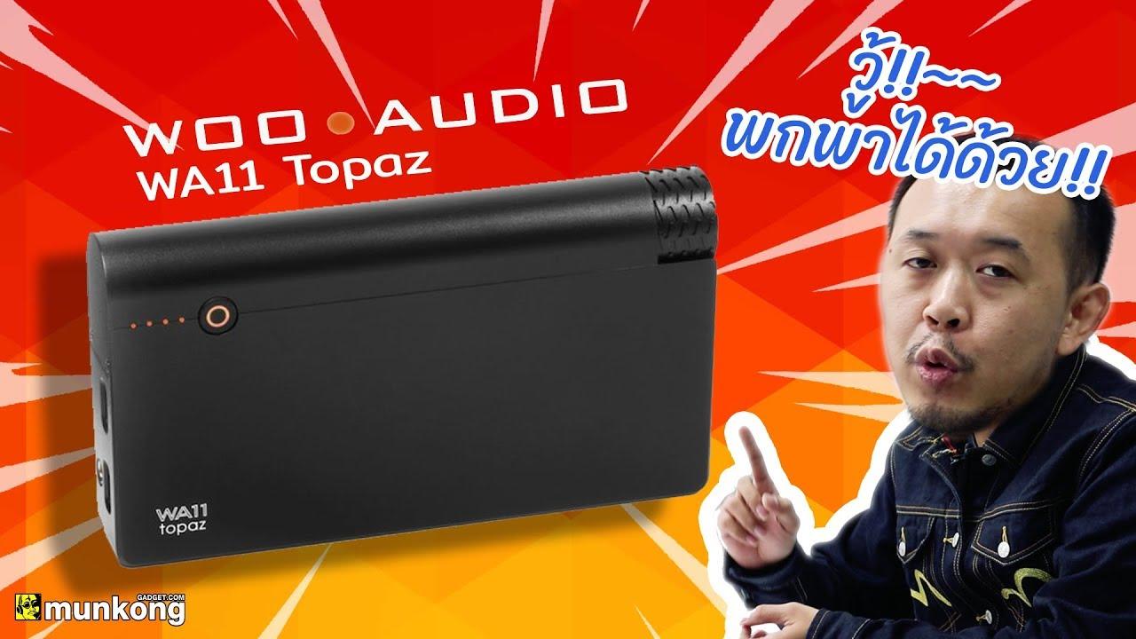 Woo Audio WA11 Topaz แดค-แอมป์เทพในขนาดพกพาได้!!