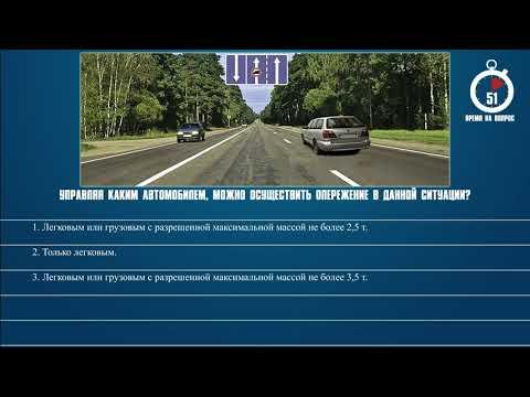 Билет 27 Вопрос 4 - Управляя каким автомобилем, можно осуществить опережение в данной ситуации?