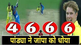 India vs Australia 1st ODI: Hardik Pandya Hits 3 Destructive SIXES! of Adam Zampa | Pandya 83 in 66