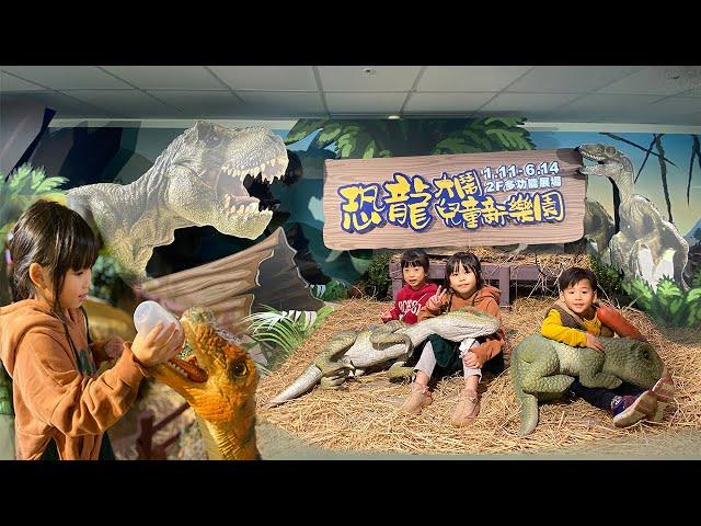 恐龍大鬧兒童樂園 挑戰餵養恐龍 騎恐龍 兒童樂園恐龍展