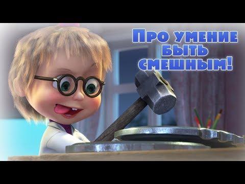 Маша и Медведь - Песня про умение быть смешным! 😂(Кем Быть?)