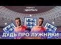 Футбольная культура: Дудь про Россию, розовая форма «Барселоны», песня «Football`s Coming Home»