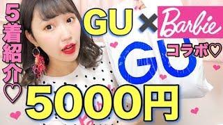 【GU】5000円で5着も買えた!4コーデ♡激安590円から!バービーコラボが可愛い♡
