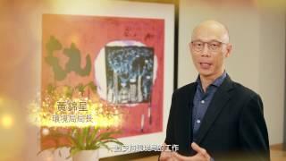 香港生產力促進局金禧祝福語 - 黃錦星 環境局局長