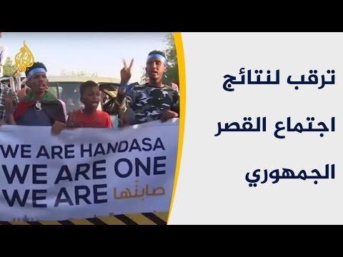 ترقب في السودان لاجتماع القصر الجمهوري  - نشر قبل 5 ساعة