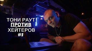 ТОНИ РАУТ ПРОТИВ ХЕЙТЕРОВ #2