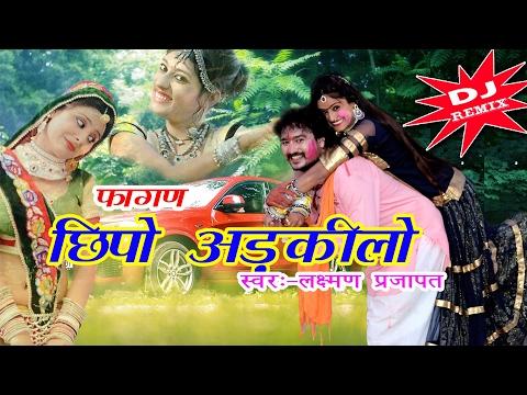 मारवाड़ी होली 2017 ॥ फागण छिपो अडकीलो ॥ Marwadi Rajasthani Holi Song 2017