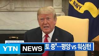 "[YTN 실시간뉴스] ""후보지 3∼4곳 검토 중""...평양 vs 워싱턴 / YTN"