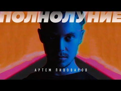 Артем Пивоваров - Полнолуние (премьера клипа, 2018, 6+)