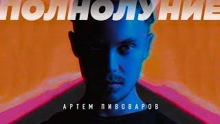 Смотреть клип Артем Пивоваров - Полнолуние