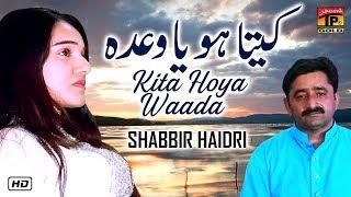 Kita Hoya Waada | Shabbir Haidri || Latest Punjabi And Saraiki Song 2019
