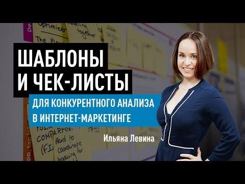 Шаблоны и чек-листы для конкурентного анализа в интернет-маркетинге. Ильяна Левина
