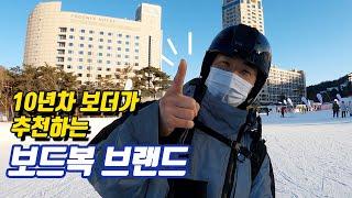 10년차 보더가 추천하는 보드복 브랜드! / feat …