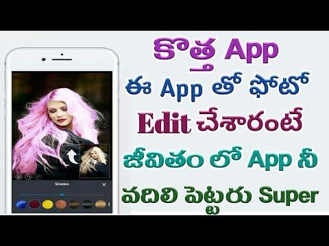 అన్నిటి కన్నా బెస్ట్ ఫోటో ఎడిటింగ్ యాప్||all in one Best professional photo editor app for Android