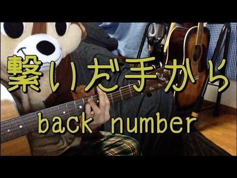 繋いだ手から/back number/ギターコード