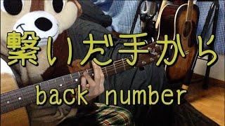 「back number」さんの「繋いだ手から」を弾き語り用にギター演奏したコ...