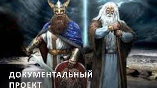 Документальный проект Битва славянских богов 07 08 2015 смотреть в HD