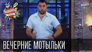Бойцовский клуб 7 сезон выпуск 2й от 3-го сентября 2013г - Вечерние Мотыльки г.  Бердянск