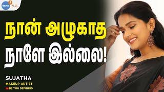 Be Yourself: நீ நினைத்தால் Zero வில் இருந்து Hero ஆகலாம்  BeYouDefining   Sujatha   Josh Talks Tamil