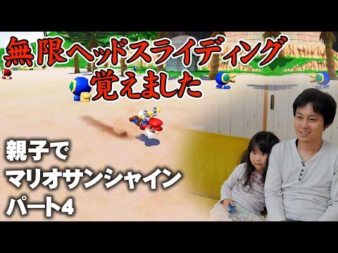 親子でゲーム実況 スーパーマリオサンシャイン Part4