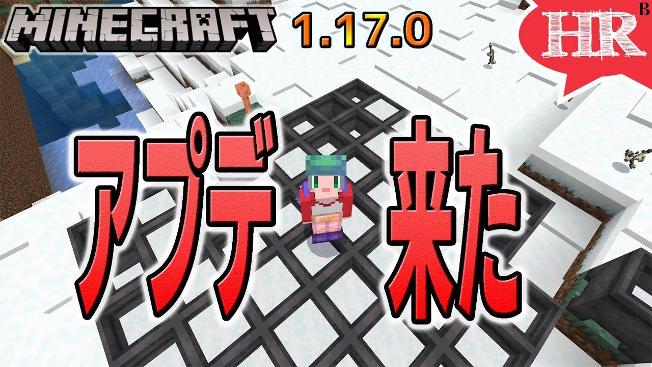 洞窟と崖のアップデート来たので色々見て回る【マイクラ統合版 Minecraft Bedrock 1.17.0】
