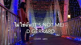 ไม่ใช่ฉัน(It's Not Me) - D GERRARD cover แพรว