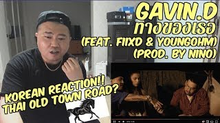 [THAI,ENG][Korean Reaction] GAVIN.D - ทางของเธอ Ft. FIIXD & YOUNGOHM (Prod. By NINO) (247칠린)