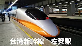 【台湾新幹線】左營駅Taiwan High Speed Rail