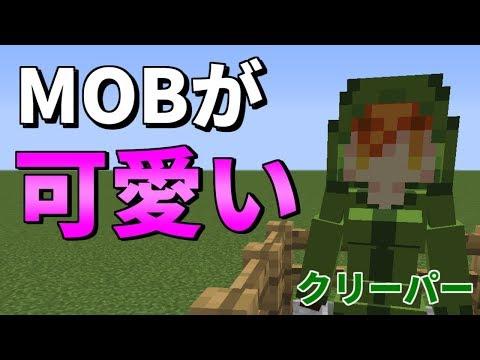 【MOD紹介】モブ達が美少女に変身!