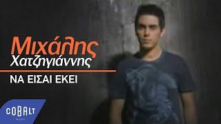 Μιχάλης Χατζηγιάννης - Να είσαι εκεί | Mixalis Xatzigiannis - Na eisai ekei - Official Video Clip