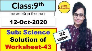Class 9 worksheet 43 SCIENCE : Hindi Medium : 12 October 2020 : Science Worksheet 43 : Worksheet 43