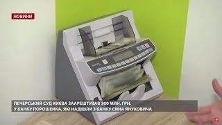 Випуск новин за 17:00: Суд арештував гроші Януковича-молодшого