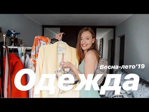 Покупки одежды на весну и лето | Instagram хиты, новые магазины и одежда из масс-маркет