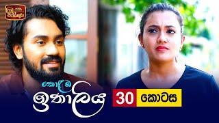 Kolamba Ithaliya   Episode 30 - (2021-07-20)   ITN Thumbnail