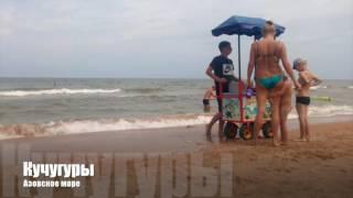 Кучугуры 2016 пляж(Азовское море., 2016-08-16T17:15:49.000Z)