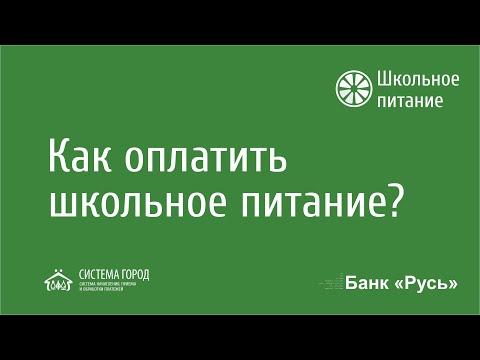 Как оплатить школьное питание на Gorod.bankrus.ru?
