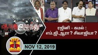 (12/11/2019) Ayutha Ezhuthu  : Rajini-Kamal in Politics: MGR or Sivaji ?