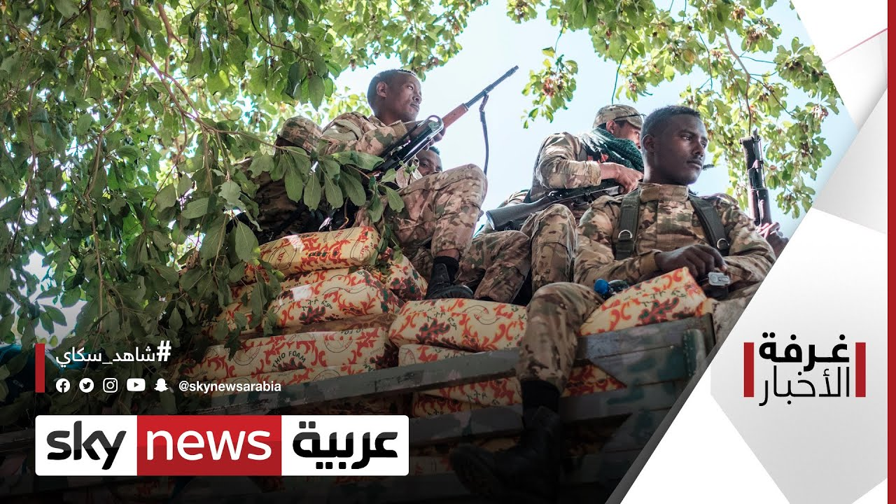 إثيوبيا والسودان ..الحدود الساخنة | #غرفة_الأخبار  - نشر قبل 26 دقيقة