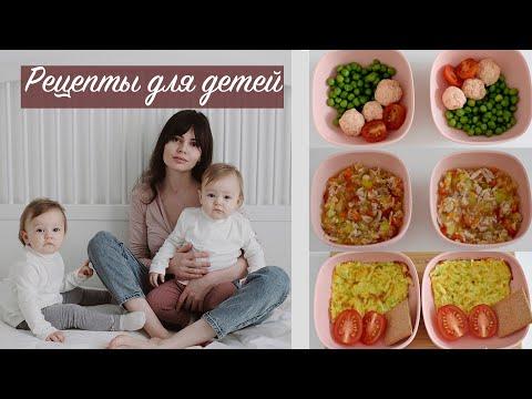 ДЕТСКИЕ РЕЦЕПТЫ КОТОРЫЕ ПОНРАВЯТСЯ И ВЗРОСЛЫМ. Любимые блюда моих детей. 3 рецепта.