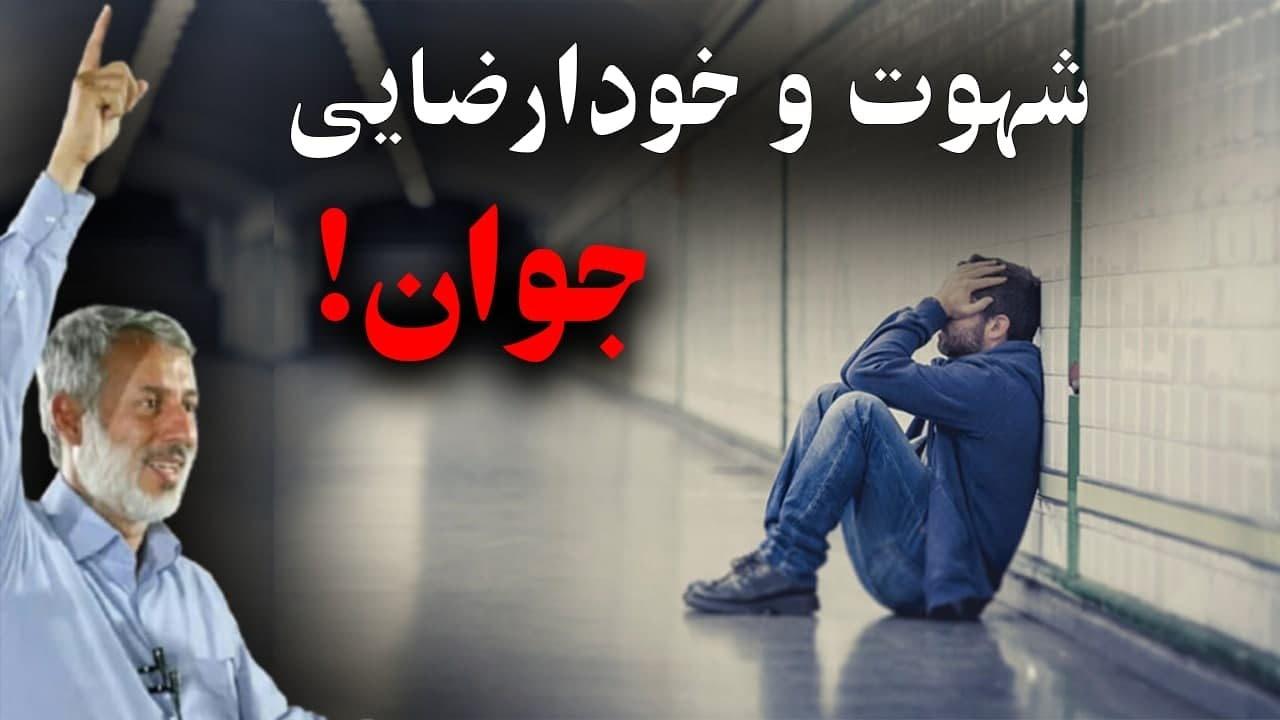 شهوت و خود ارضایی جوان | شیخ محمد صال پردل