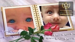 Рождение малыша, видео из фотографий! Слайд шоу на заказ.