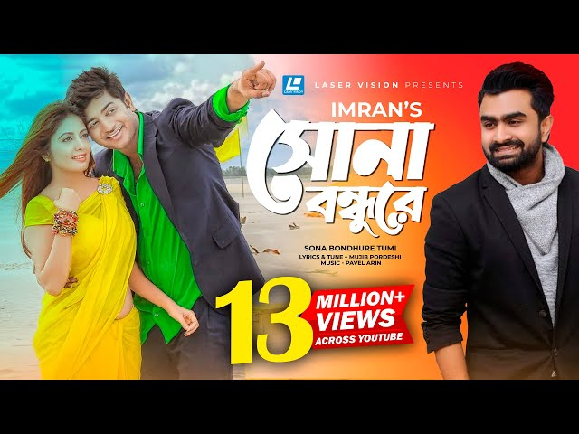 Amar Sona Bondhure By Imran mp3 song Download