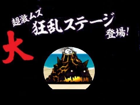 大狂乱のフィッシュ 鬼ヶ島DX 攻略  極ムズ!? 【にゃんこ大戦争】