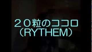 原曲キー(カラオケ音源) RYTHEM『20粒のココロ』 Covered byひろさん ...