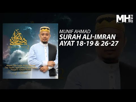 Munif Ahmad - Surah Ali-Imran Ayat 18-19 & 26-27 (Official Music Audio)