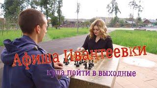 Афиша Ивантеевки на выходные с 19 по 21 июля